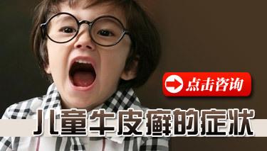 儿童牛皮癣疾病常见的症状?