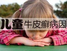 儿童牛皮癣的病因都有哪些呢?